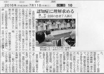 D7中日新聞記事.JPG