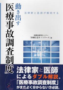 医療事故調査制度.jpg