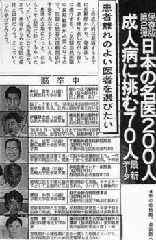日本の名医200人.jpg