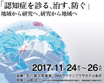 第36回日本認知症学会.JPG