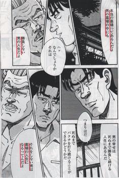 週刊現代20060923.jpg