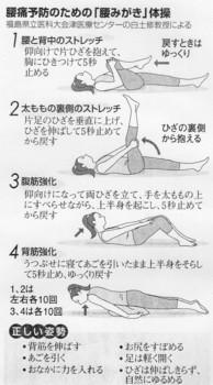 「腰みがき」体操.jpg