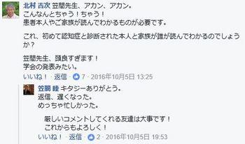 キタジーのコメント.JPG