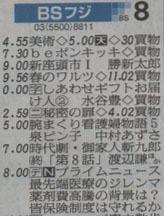 プライムニュース.jpg