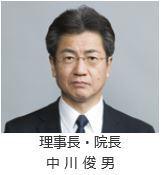 中川俊男.JPG