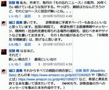 樋口直美さんの願い.jpg