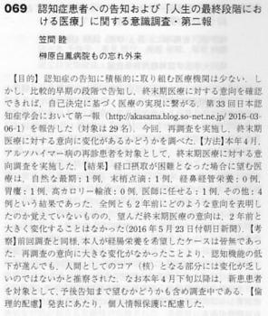 第35回日本認知症学会学術集会.jpg