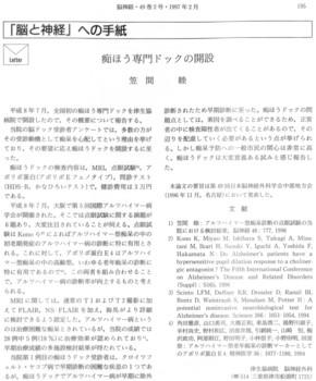 脳神経-痴ほう専門ドックの開設.jpg