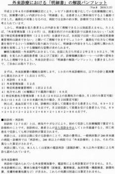 診療明細書解説パンフレットp1.jpg