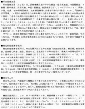 診療明細書解説パンフレットp2.jpg