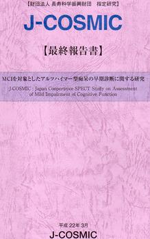 J-COSMIC.jpg